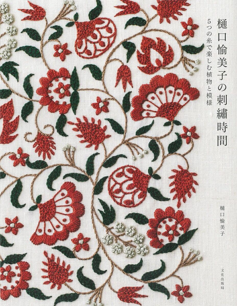 樋口愉美子の刺繍時間 5つの糸で楽しむ植物と模様 [ 樋口 愉美子 ]
