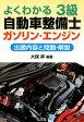 よくわかる3級自動車整備士ガソリン・エンジン [ 大保昇 ]
