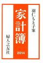 【楽天ブックスならいつでも送料無料】家計簿(2014年) [ 羽仁もと子 ]