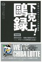 【バーゲン本】下克上!鴎録ー千葉ロッテマリーンズ語録集