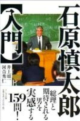 【楽天ブックスなら送料無料】石原慎太郎入門 [ 井上頌一 ]
