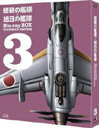 紺碧の艦隊×旭日の艦隊 Blu-ray BOX スタンダード・エディション 3