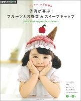 カンタン!かぎ針編み子供が喜ぶ!フルーツとお野菜&スイーツキャップ