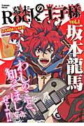 幕末Rockの王子様(vol.1)