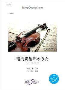 竈門炭治郎のうた (String Quartet Series)