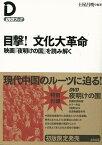 【バーゲン本】目撃!文化大革命 特別付録:DVD夜明けの国 (DVDブック) [ 土屋 昌明 ]