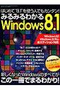 【送料無料】みるみるわかるWindows8.1