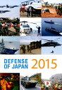 Defense of Japan(2015) 英語版