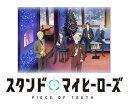 スタンドマイヒーローズ PIECE OF TRUTH 第3巻(完全数量限定生産)【Blu-ray】 [ 杉田智和 ]