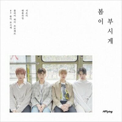 韓国(K-POP)・アジア, その他 5TH N. FLYING