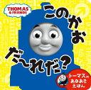 トーマスのあなあきえほん このかおだ〜れだ? (きかんしゃトーマスの本 832)