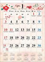 和の歳時記(2021年1月始まりカレンダー)