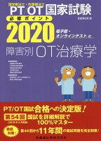 理学療法士・作業療法士国家試験必修ポイント障害別OT治療学(2020)第2版