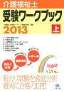 【送料無料】介護福祉士受験ワークブック 2013(上) [ 介護福祉士受験ワークブック編集委員会 ]