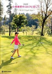 【楽天ブックスならいつでも送料無料】小林麻耶のゴルフに恋して新装版 [ 小林麻耶 ]