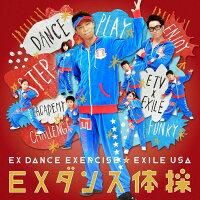 EXダンス体操