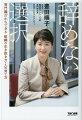 日本テレビ放送網、勤続約30年。フリーになることもなく、社員アナウンサーであり続けた豊田順子は現在、現役としてニュースを報じながら、管理職も務め、人材育成を担う「鬼教官」と呼ばれている。彼女は、どうやって組織の中で生き抜いてきたのだろうか。「アナウンサー」と「会社員」を両立しながら、どのように新人を育てているのだろうか。日本テレビ新人アナウンサーの「鬼教官」が語る、痛いほど響く実戦的アドバイス&リアルストーリー。