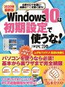 2020年最新版 Windows10は初期設定で使うな! (日経BPパソコンベストムック) [ 日経PC21 ]