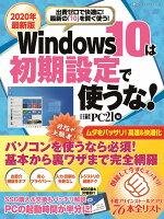 2020年最新版 Windows10は初期設定で使うな!
