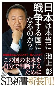 日本は本当に戦争する国になるのか? [ 池上彰 ]