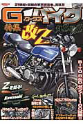 G-ワークスバイク カワサキ・改Z特集!Nos&ターボ! (San-ei mook)