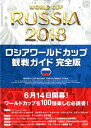 ロシアワールドカップ 観戦ガイド 完全版