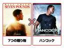 【楽天ブックスなら送料無料】7つの贈り物/ハンコック【Blu-ray】 [ ウィル・スミス ]
