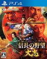 信長の野望・大志 通常版 PS4版の画像