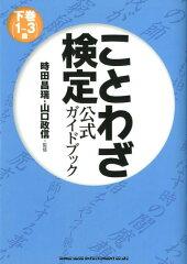 【送料無料】ことわざ検定公式ガイドブック(下巻(1〜3級)) [ 時田昌瑞 ]