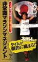 【送料無料】非常識マラソンマネジメント