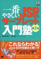 一番やさしいJSP &サーブレット入門塾第2版