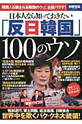 【楽天ブックスならいつでも送料無料】日本人なら知っておきたい「反日韓国」100のウソ