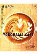 【送料無料】横浜カフェ
