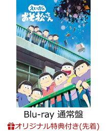 えいがのおそ松さんBlu-ray Disc通常盤(ICカードステッカー付き)