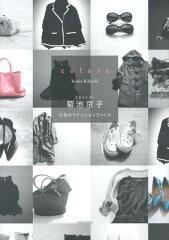 【送料無料】colors [ 菊池京子 ]