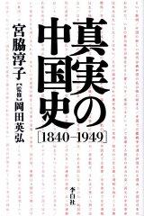 【送料無料】真実の中国史「1840-1949」