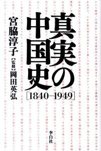【楽天ブックスならいつでも送料無料】真実の中国史「1840-1949」 [ 宮脇淳子 ]