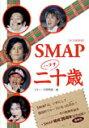 SMAP二十歳 [ ジャニーズ研究会 ]