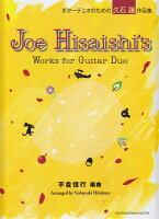 GG648 ギターデュオのための 久石譲 作品集