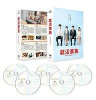 就活家族〜きっと、うまくいく〜 DVD-BOX