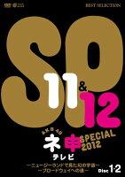 AKB48 ネ申テレビスペシャル〜ニュージーランドで見た幻の宇宙〜〜ブロードウェイへの道〜[2枚組]