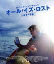 オール・イズ・ロスト 〜最後の手紙〜【Blu-ray】 [ ロバート・レッドフォード ]