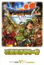 【送料無料】ドラゴンクエスト7エデンの戦士たち石版世界導きの書 [ Vジャンプ編集部 ]