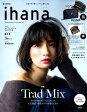 ihana(2017(AUTUMN & W) 40歳の私が選ぶ、リアルに着たい服。 特集:Trad Mix (e-mook)
