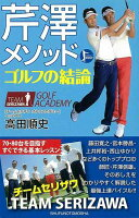【バーゲン本】芹澤メソッドゴルフの結論