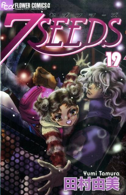 7SEEDS(19) (フラワーコミックスアルファ Flowersフラワーコミックス) [ 田村由美 ]画像