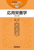【謝恩価格本】応用栄養学(第2版)