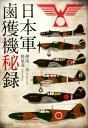 日本軍鹵獲機秘録[新装版] [ 押尾一彦 ]