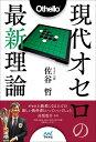 現代オセロの最新理論 (マイナビ将棋BOOKS) [ 佐谷哲