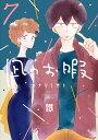 凪のお暇 7 (A.L.C.DX) [ コナリミサト ] - 楽天ブックス